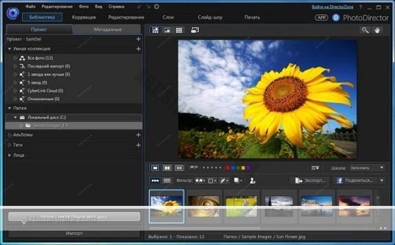 CyberLink PhotoDirector Ultra 9 - Edicion PROFESIONAL de fotografia